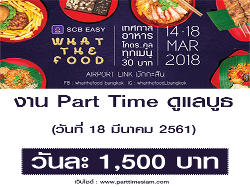 งาน Part Time ดูแลภายในบูธ (BG : 1,500 บาท/วัน)