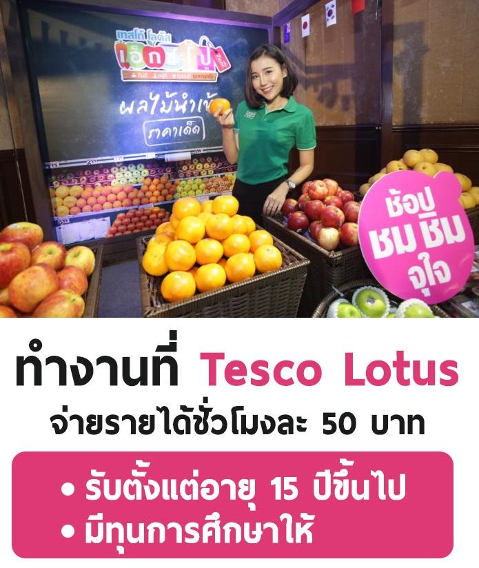 Tesco Lotus รับสมัครนักเรียน เข้าทำงาน Part Time