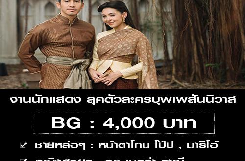 งานนักแสดง ลุคตัวละครบุพเพสันนิวาส (BG : 4,000 บาท)