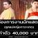 งานนักแสดง ลุคแม่หญิงการะเกด (ค่าตัว 40,000 บาท)