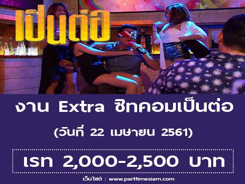 งาน Extra ซิทคอมเป็นต่อ (เรท 2,000 – 2,500 บาท)
