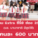 งาน Extra ซี่รี่ย์ ช่อง 3SD (นักเรียน ม.ปลาย) คนละ 600 บาท