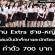 งาน Extra นักเรียน-นักศึกษา (50 คน) ค่าตัว 700 บาท