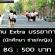งาน Extra บรรยากาศ ต้องการนักศึกษา (BG : 500 บาท)