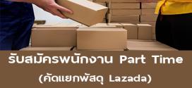 งาน Part Time คัดแยกพัสดุ Lazada (วันละ 475 บาท)