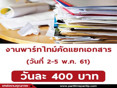 งาน Part Time คัดแยกเอกสาร (วันละ 400 บาท)
