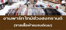งาน Part Time ช่วงสงกรานต์ ขายเสื้อผ้า (วันละ 400-500 บาท)