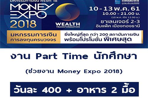 งาน Part Time นักศึกษา ช่วยงาน Money Expo 2018