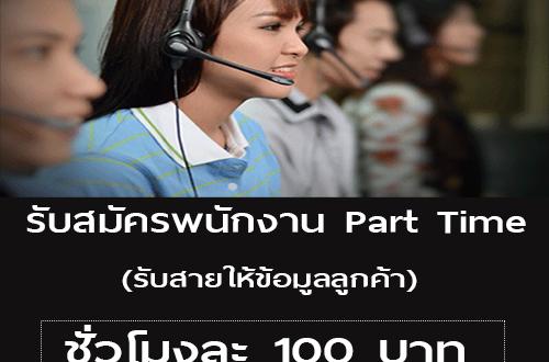 งาน Part Time รับสายให้ข้อมูลลูกค้า (100 บาท/ชั่วโมง)