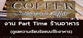 งาน Part Time ร้านอาหารบุฟเฟ่ต์นานาชาติ (ชั่วโมงละ 50-60 บาท)