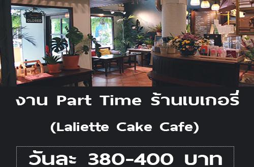 งาน Part Time ร้านเบเกอรี่ Laliette Cake Cafe (วันละ 380-400 บาท)