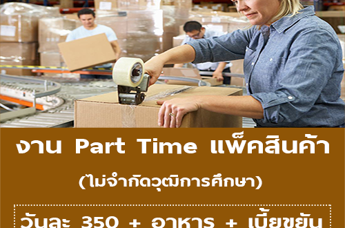 งาน Part Time แพ็คสินค้า (วันละ 350 บาท)