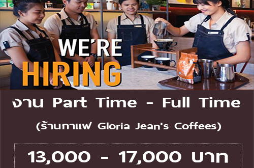 งาน Part Time – Full Time ร้านกาแฟ Gloria Jean's Coffees
