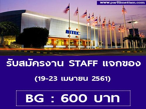 งาน Part Time STAFF แจกของ (BG : 600 บาท)