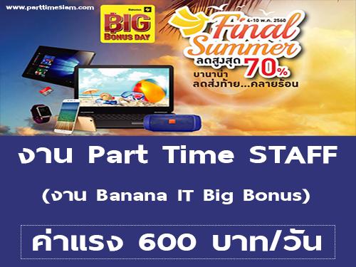 งาน Part Time STAFF (งาน Banana IT Big Bonus)