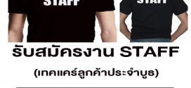 งาน STAFF เทคแคร์ลูกค้าประจำบูธ (วันละ 1,300 บาท)