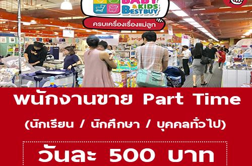 พนักงานขาย Part Time ในงาน Thailand Baby Kids Best Buy