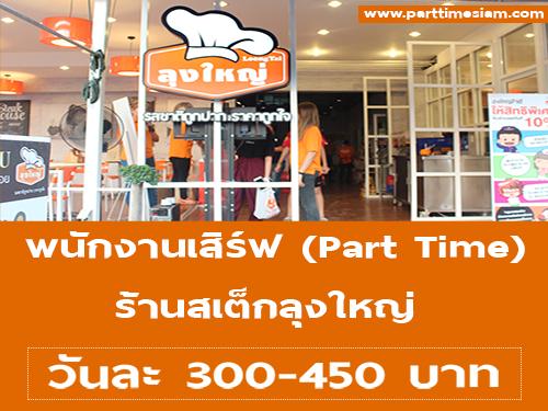 พนักงานเสิร์ฟ Part Time ร้านสเต็กลุงใหญ่ (วันละ 300-450 บาท)
