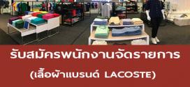 งาน Part Time จัดรายการ เสื้อผ้าเเบรนด์ LACOSTE