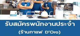 รับสมัครพนักงานร้านกาแฟ D'Oro มากกว่า 100 สาขา