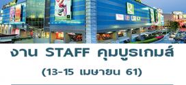 รับสมัครพนักงาน STAFF คุมบูธเกมส์ (เรท 800 บาท)