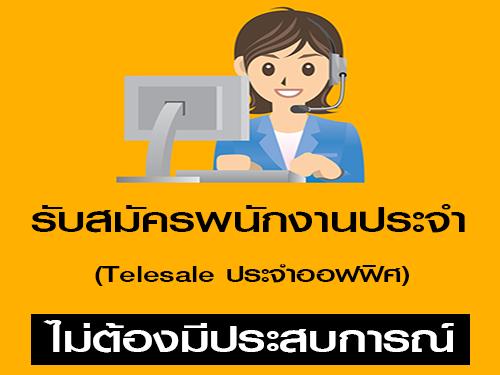 รับสมัครพนักงาน Telesale ประจำออฟฟิศ รายได้ดี