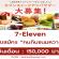 "7-Eleven รับสมัคร ""คนกินขนมหวาน"" เงินเดือน 150,000 บาท"