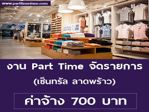 AIIZ รับสมัครพนักงาน Part Time จัดรายการ (วันละ 700 บาท)