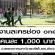 งานละคร บรรยากาศมหาวิทยาลัยในอเมริกา (คนละ 1,000 บาท)