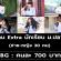 งาน Extra นักเรียน ม.ปลาย ชาย-หญิง (BG : 700 บาท)