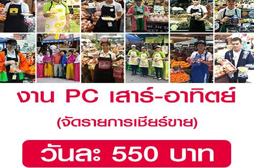 งาน Part Time เสาร์ อาทิตย์ PC ขายผลไม้ (วันละ 550 บาท)