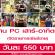 งาน Part Time PC เสาร์-อาทิตย์ จัดรายการ (วันละ 550 บาท)