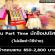 งาน Part Time นักช็อปปริศนา (ค่าตอบแทน 850 – 2,800 บาท)