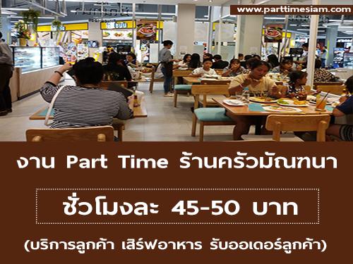 งาน Part Time ประจำร้านครัวมัณฑนา (ชั่วโมงละ 45-50 บาท)
