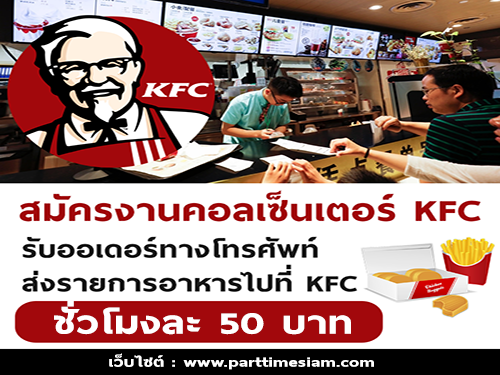 งาน Part Time รับออเดอร์อาหาร KFC ทางโทรศัพท์ (ชั่วโมงละ 50 บาท)