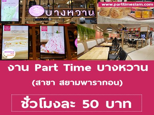 งาน Part Time ร้านขนมหวาน (บางหวาน) ชั่วโมงละ 50 บาท