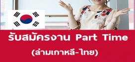 งาน Part Time ล่ามเกาหลี-ไทย ที่ไบเทคบางนา (BG : 2,500 บาท)