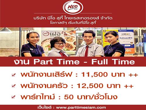 งาน Part Time – Full Time ร้านอาหาร Neo Suki หลายสาขา