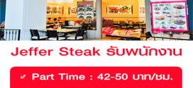 งาน Part Time – Full Time ประจำร้าน Jeffer Steak หลายสาขา