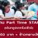 งาน Part Time STAFF ทรูปแจกโบรชัวร์ (BG : 850 บาท)