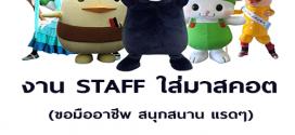 งาน Part Time STAFF ใส่มาสคอต (วันละ 1,500 บาท)