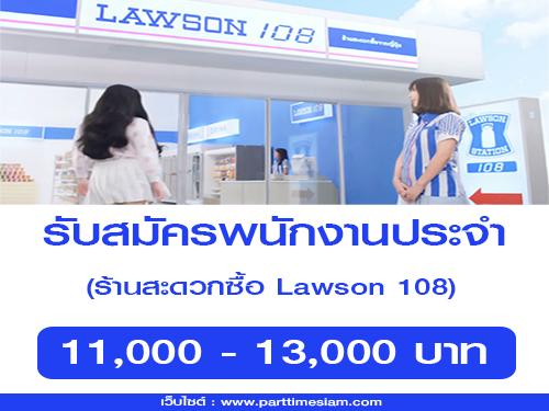 รับสมัครพนักงานร้านสะดวกซื้อ Lawson 108 หลายสาขา