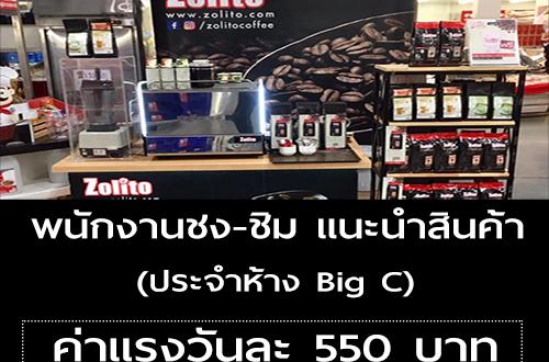 รับสมัครพนักงาน ชง-ชิม แนะนำสินค้า (วันละ 550 บาท)