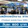 รับสมัครพนักงาน STAFF เชียร์ขายซิม DTAC (วันละ 800 บาท)
