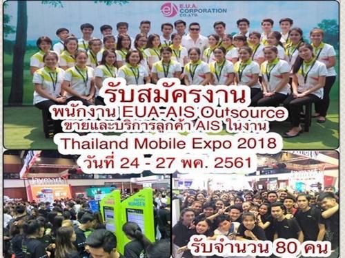 AIS รับสมัครพนักงานขายและเชียร์ซิม (วันละ 600 บาท)