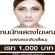 งานนักแสดงโฆษณา แผ่นลอกสิวเสี้ยน (เรท 1,000 บาท)
