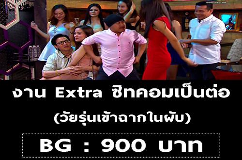 งาน Extra ซิทคอมเป็นต่อ เข้าฉากในผับ (BG : 900 บาท)
