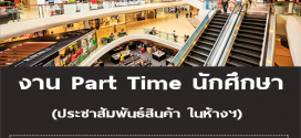 งาน Part Time นักศึกษา ประชาสัมพันธ์สินค้า ในห้างฯ