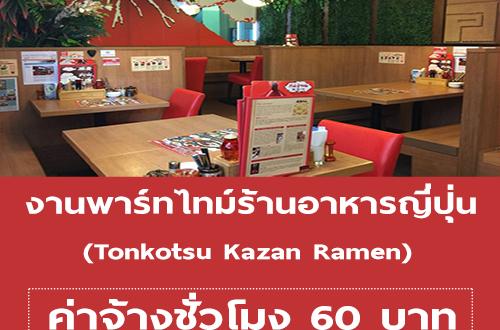 งาน Part Time ร้านอาหารญี่ปุ่น Tonkotsu Kazan Ramen