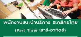 งาน Part Time เสาร์ อาทิตย์ พนักงานแนะนำบริการ ธนาคารกสิกรไทย